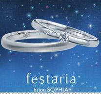 festaria bijou SOPHIA(フェスタリアビジュソフィア)(イメージ)