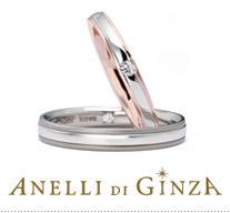 ANELLI DI GINZA(アネリディギンザ)(イメージ)