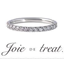 Joie de treat. (ジョア ドゥ トリート)(イメージ)