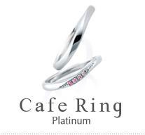 Cafe Ring(カフェリング)(イメージ)