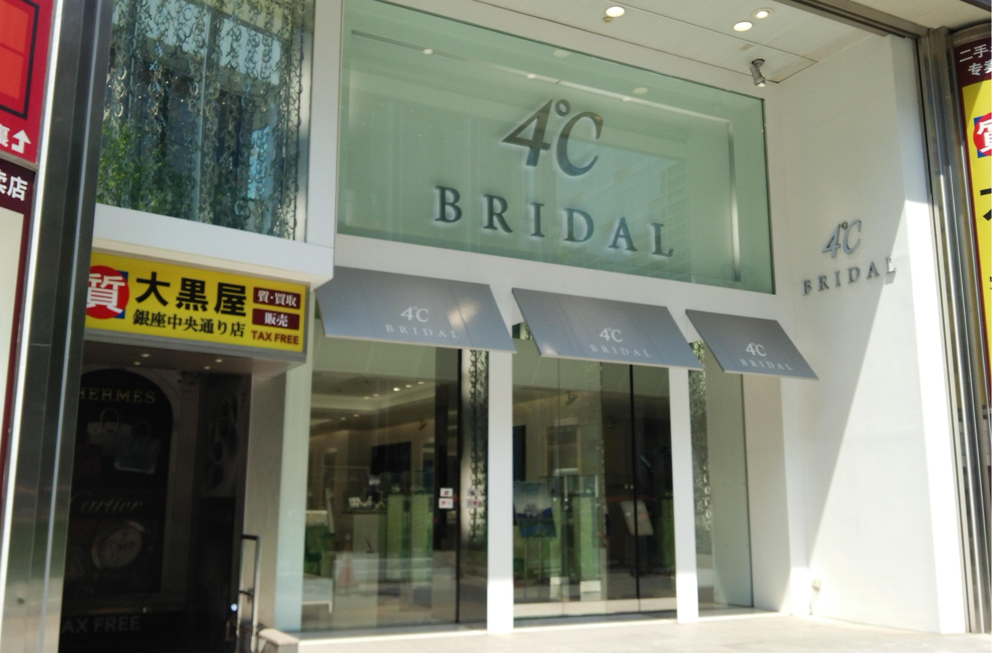結婚指輪を探しに「4℃ブライダル銀座本店」へ実際に行ってみた