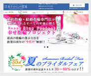 日本ダイヤモンド貿易(サイトイメージ)