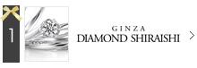 1位:銀座ダイヤモンドシライシ