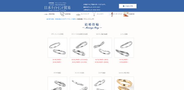 日本ダイヤモンド貿易_1