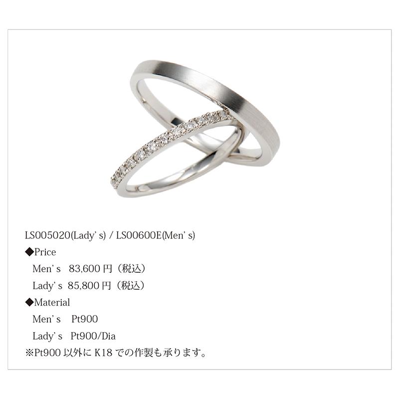 リエゾンの結婚指輪デザイン1