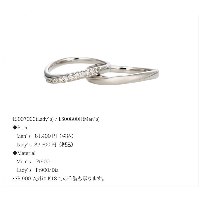 リエゾンの結婚指輪デザイン2