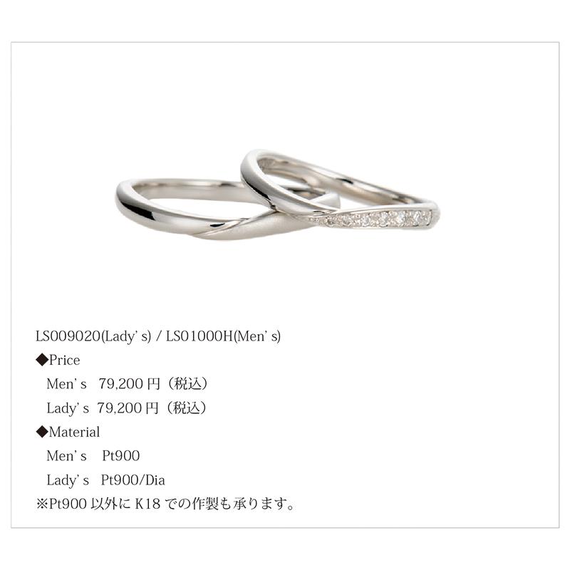 リエゾンの結婚指輪デザイン3