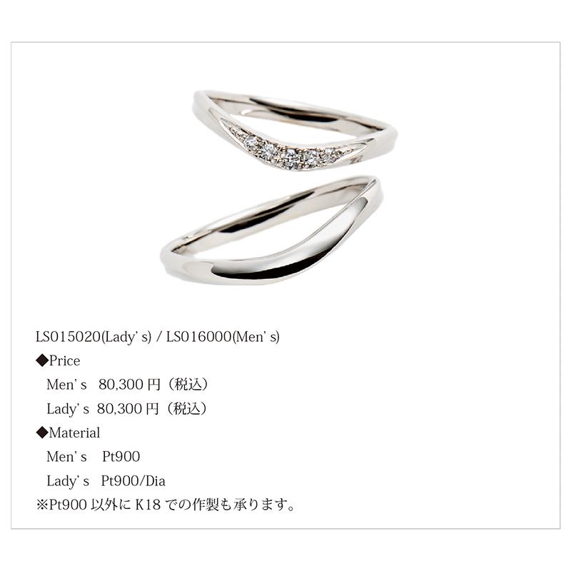 リエゾンの結婚指輪デザイン4
